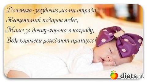 Поздравление с статусом мамы