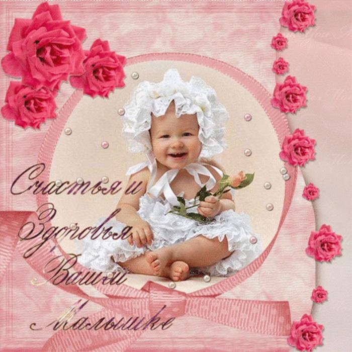Поздравительная открытка для малышки